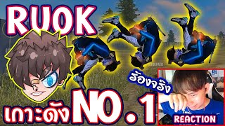 ⚡Reaction 👽RUOK The best player 2020⚡ from THAILAND 🇹🇭