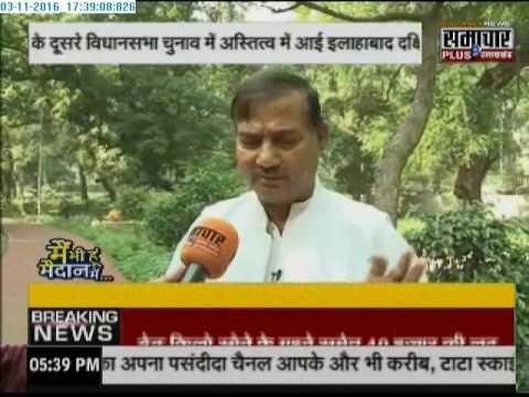 Mai Bhi Hu Maidan Mai: BSP Candidate Haji Mashooq Khan from South Allahabad