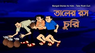 Bengali Stories for Kids   Taler Ras   তালের রস   Bangla Cartoon   Rupkothar Golpo   Bengali Golpo