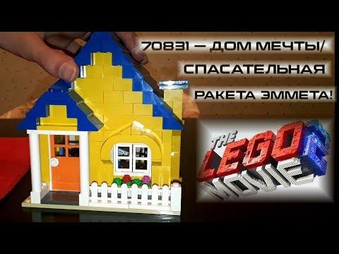 ЛЕГО 70831 Дом мечты / Спасательная ракета Эммета // THE LEGO MOVIE 2