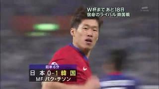 [자막]일본방송 박지성골 한일전 경기 하이라이트 및 경기 분석