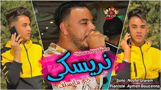 Chinwa Problém Ft Aymen Boucenna - شينوا بروبلام يلهب حفل في قسنطينة باغنية جديدة نريسكي خير مانسلف