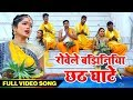 2018 का नया छठ गीत - रोवेले बझिनिया छठ घाटे - Kuwar Sawraj Singh - Bhojpuri New Chath Song