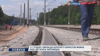 З 1 грудня з Києва до аеропорту Бориспіль можна буде дістатись залізницею