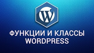 видео get_post() - функция WordPress