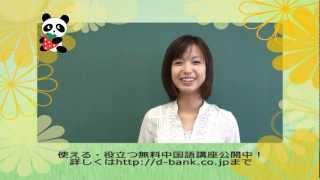 王 琳娜(おう りんな)先生の知って得するプチ中国情報シリーズ。意外...