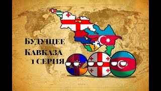 COUNTRYBALLS I  Будущее Кавказа l 1 серия l Армянская Империя