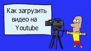 Загрузка фильма на канал Youtube.