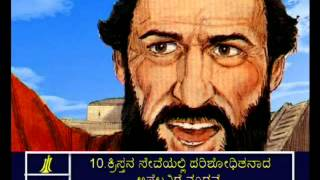 Romans 16 Kannada Picture Bible