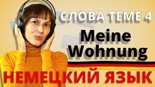 """Немецкий: слова к теме 4 """"Meine Wohnung'/'Моя квартира'. Немецкий с Оксаной Васильевой"""