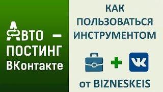 Автопостинг от BiznesKeis инструмент для автоматизиции записей ВКонтакте