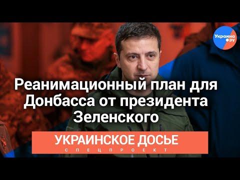 Украинское досье: Реанимационный план для Донбасса от президента Зеленского