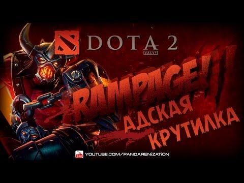 видео: dota 2 rampage top-10: Адская крутилка