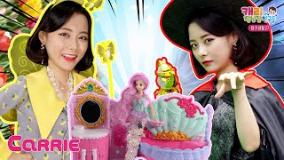 캐리 인어공주 쥬쥬의 변신샤워룸 장난감 놀이 | 탐구생…