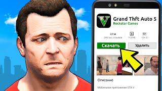 Как скачать GTA 5 на телефон Android в 2020 году? (+Ссылка Скачать): Мобильная версия ГТА 5