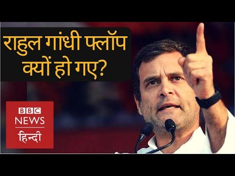 Lok Sabha Election Results: Rahul Gandhi किन वजहों से फ्लॉप हो गए? (BBC Hindi)