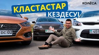 Салыстырма: Kia Rio, VW Polo Sedan, Hyundai Accent
