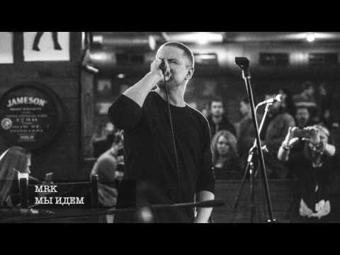 Клип MRK - Мы Идем