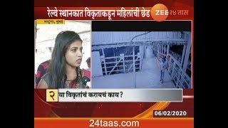 Mumbai Man Harassing Women By Touching And Kissing On Matunga Railway Bridge People Reaction