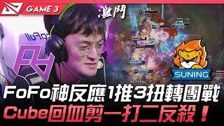RA vs SN FoFo神反應1推3扭轉團戰  Cube回血剪一打二反殺!Game 3 | 2021 LPL夏季賽精華 Highlights