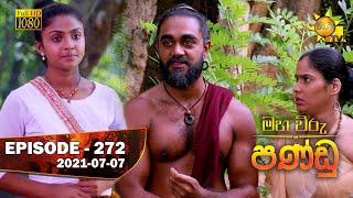 Maha Viru Pandu | Episode 272 | 2021-07-07 Thumbnail