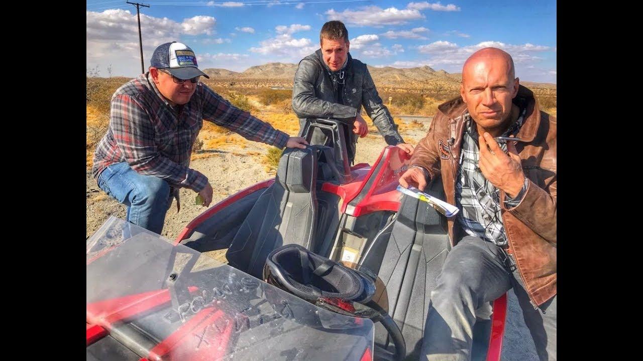 Tres Amigos - Дорога в Vegas или как сломать Slingshot за 24 часа (16+)