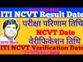 ITI Result 2019। exam site Date। iti Verification 2019  । Date online website। Ncvt Govt mis