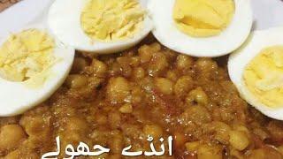 Anday Channay recipe by Aisha   Anday cholay gravy   انڈے چھولے کا سالن