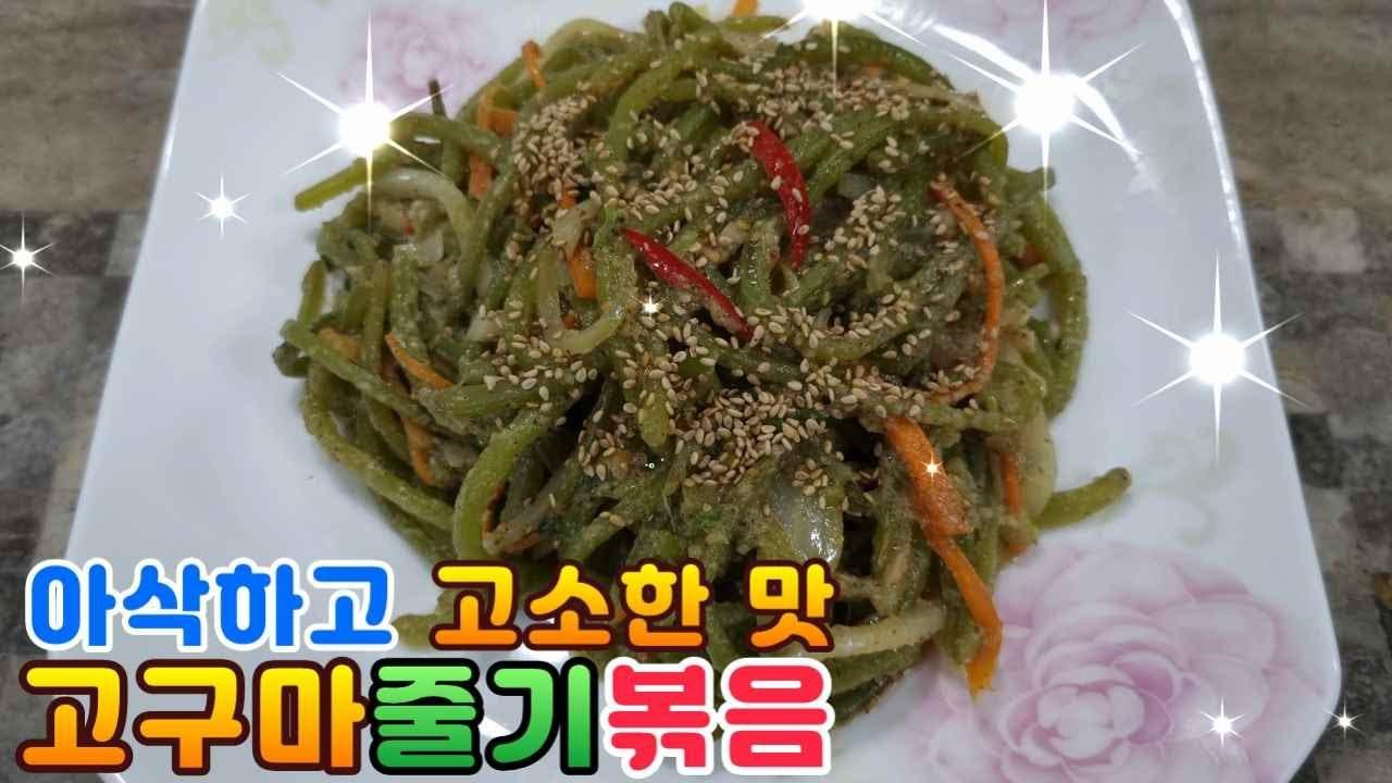 아삭하고 고소한 맛 고구마줄기볶음 간단레시피( Crunchy and savory stir-fried sweet potato stems simple recipe )