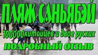 Пляж Саньябэй. Хайнань. 100000 китайцев и двое русских. Подробный отзыв. #хайнаньсбмв