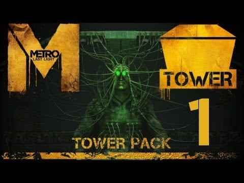 Прохождение Metro: Last Light [DLC: Tower Pack] (HD 1080p)