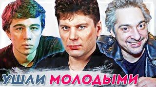 Российские звезды, не дожившие до 40 лет. Умершие слишком рано