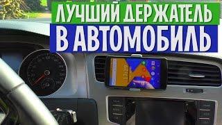ЛУЧШИЙ ДЕРЖАТЕЛЬ для телефона в автомобиль(, 2016-05-12T13:20:38.000Z)