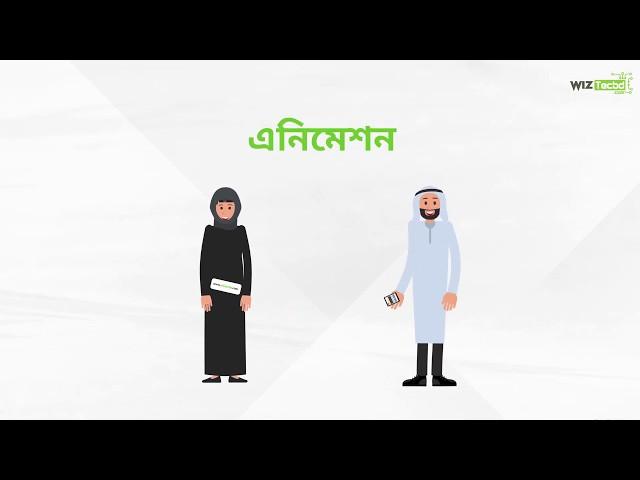 Graphic Design | Bangla | Wizard Technology Bangladesh