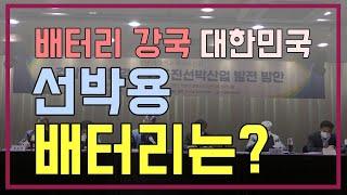 배터리 강국 대한민국, 선박용 배터리는?