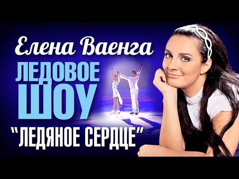 Елена ВАЕНГА - ЛЕДЯНОЕ СЕРДЦЕ Ледовое шоу 2008