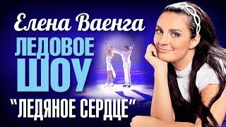 Елена ВАЕНГА - ЛЕДЯНОЕ СЕРДЦЕ /Ледовое шоу/ 2008