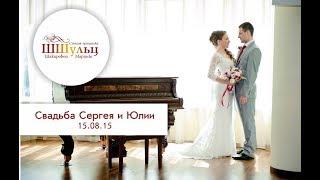 Утро невесты. Свадьба Сергея и Юлии.