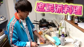 【庶民の感覚を取り戻せ】カンタ、メインで使ったもので料理を作る thumbnail