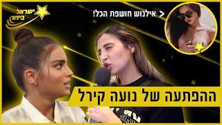 כוכבת המירוץ למיליון חוטפת בראש (הלם!) ומה קרה לנועה קירל? - ישראל בידור #3