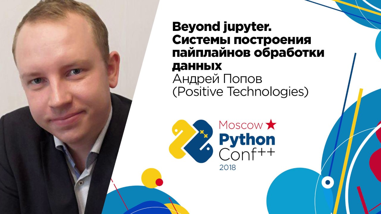 Image from Beyond jupyter / Андрей Попов (Positive Technologies)