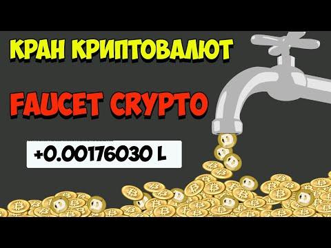Faucet Crypto-кран криптовалют/ проверка на вывод денег