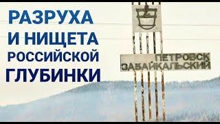 Разруха и нищета   Российская глубинка   Петровск-Забайкальский