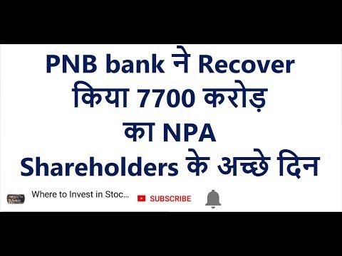 PNB ने Recover किया 7700 crore का NPA || share में उछाल की उम्मीद