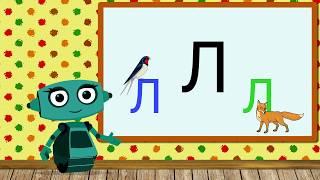 Учим звуки речи вместе с роботом Дашей. Звук Л. Урок 16 (0+)