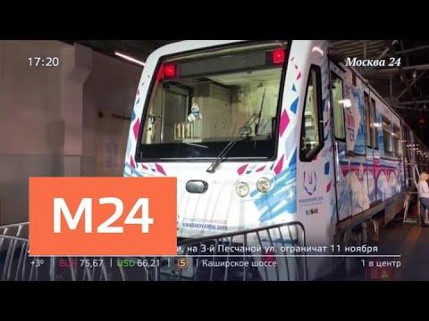 Смотреть фото В метро начал курсировать тематический поезд, посвященный зимней Универсиаде - Москва 24 новости россия москва