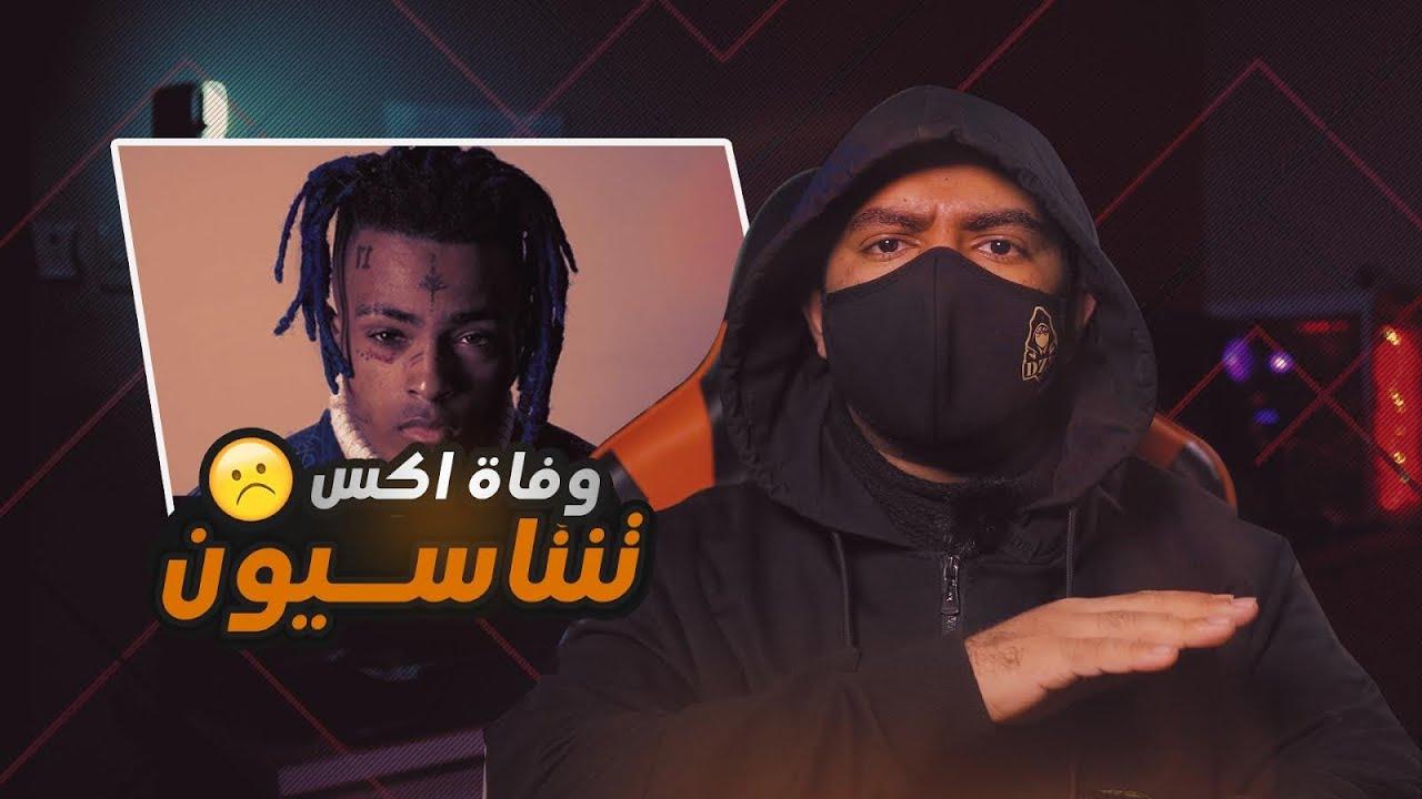 Download قصة وفاة المغني XXXTENTACION وامنيته الأخيرة قبل وفاته + فيديو لحظة النهاية !!