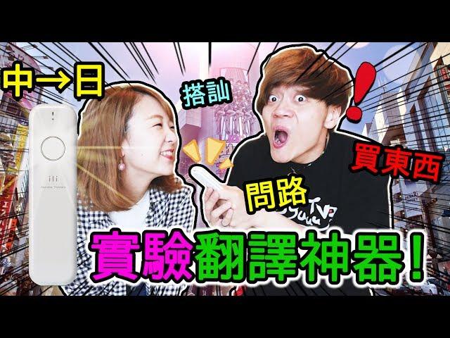 【實驗】假裝不會說日文,用翻譯神器「ili」跟日本人用中文對話!