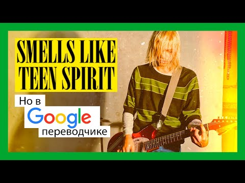 Smells Like Teen Spirit но в Google переводчике | Vanilla Pill