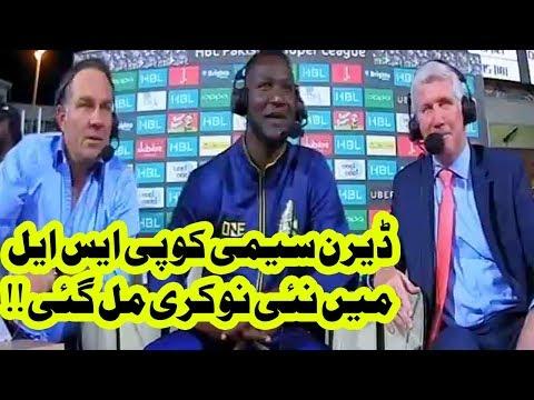 Injured Darren Sammy Ko PSL Main Nai Naukri Mil Gai | Darren Sammy as Commentator | HBL PSL 2018